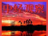 """大庆油田变相""""世袭"""""""