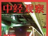 问症北京地铁调价