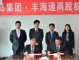 獐子岛并购日本丰海通商90%股权 全球战略再下一城