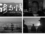 《海与情》系列微电影正式发布
