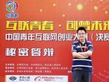 东软创客闪亮梦想小镇 斩获中国青年互联网创业大赛铜奖