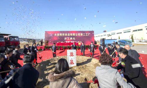 獐子岛合资公司翔祥食品第二工厂开工建设