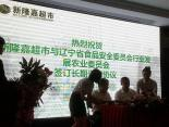 """大连新隆嘉超市,三年内以""""绿色生活圈""""辐射70%以上的市民"""