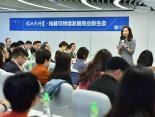 """长江大讲堂聚焦""""构建可持续发展商业新生态"""",致敬改革开放40周年"""