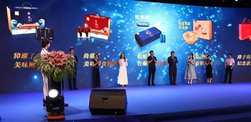 獐子岛客户节 推出五款新品上市