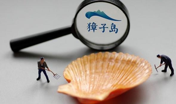 獐子岛董事长吴厚刚:扇贝死亡是事实,对今年业绩有影响但不触及退市
