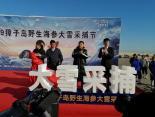 獐子岛举办海参冬捕节,全国百城联动见证