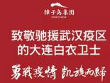 獐子岛为抗疫捐款支持驰援武汉大连医护人员